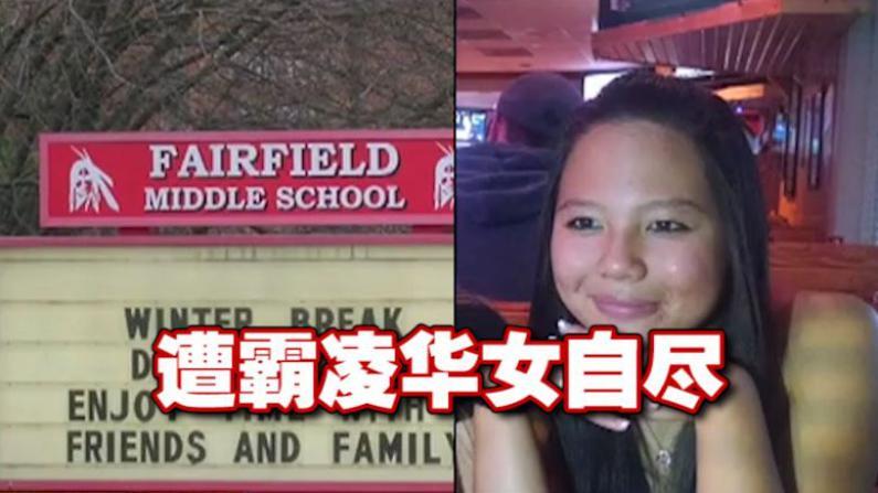 13岁华裔养女家中开枪自尽 生前疑遭霸凌和种族歧视
