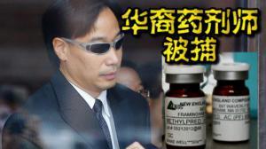 药品污染导致64人死亡 华裔药剂师在内共14人被控罪