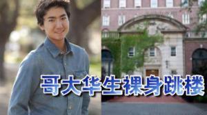 哥大华裔男生疑吸毒过量 宿舍裸体跳楼生命垂危