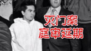 陈闽东精神鉴定报告仍未出 庭审再延期