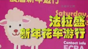 法拉盛新春花车游行筹备工作启动 美国中文电视将全程直播盛况