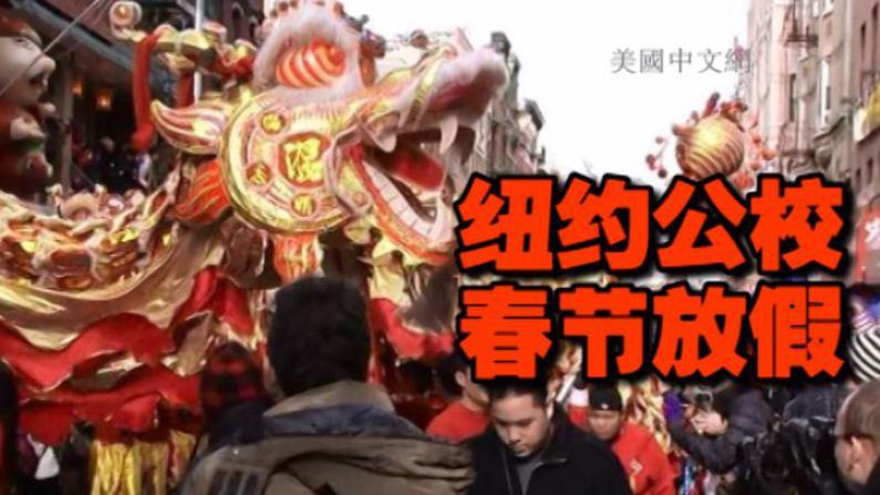 春节终成纽约公校法定假日 华裔社区民选官员齐庆祝