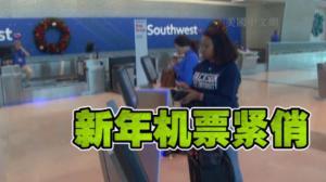 农历新年中国游客扎堆赴美 往返机票价高票少