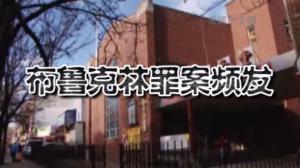 日落公园华人饼屋再遭抢劫 西语裔男子行窃华人教堂被捕