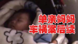 单亲母亲马日凤德拉华车祸案 律师已着手调查