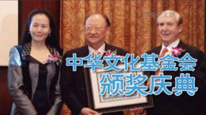 中华文化基金会举办年度颁奖庆典 多名华裔艺术家出席