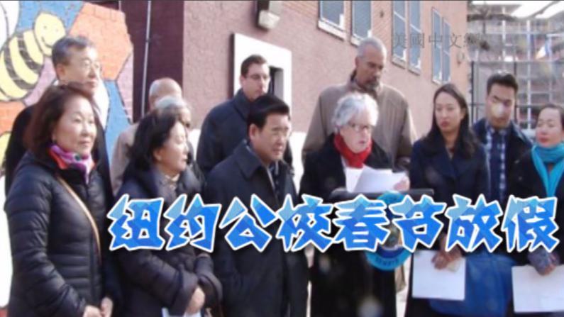 春节公校放假纽约州立法 民选官员华社庆祝