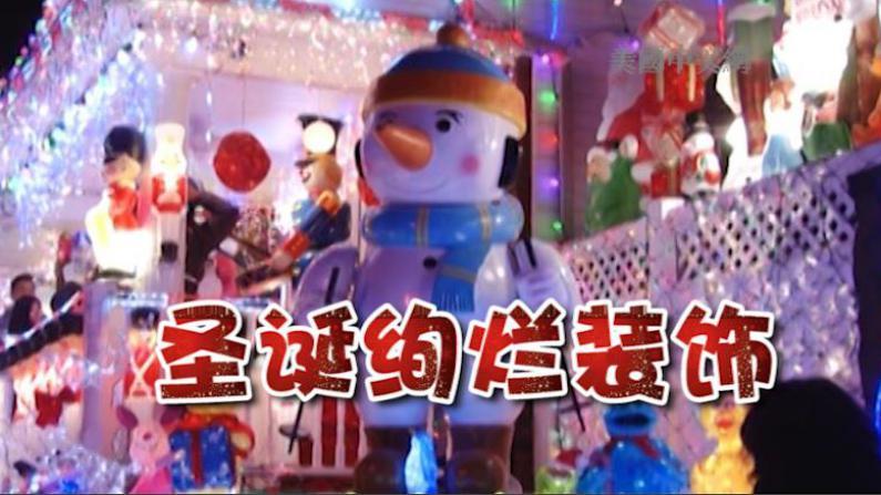 圣诞节谁家最闪亮?皇后区绚烂民宅装饰大比拼