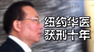 滥开处方药致病人死亡 法拉盛医生李旭辉获刑逾10年