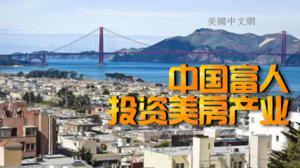 2014中国富人投资美房地产22亿美元