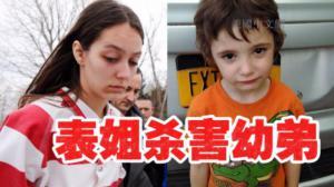 纽约上州19岁女孩勒死5岁表弟后抛尸 假报警称遭绑架