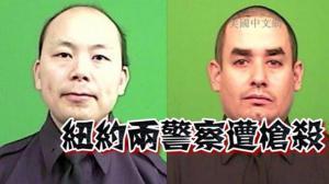 纽约两警察遭行刑式枪杀1华裔市警身亡 凶犯饮弹自尽