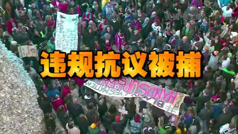 数百人涌入购物中心违规抗议 警方依法逮捕25人