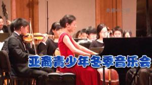 波士顿亚裔青少年交响音乐会 高水准演绎中外名曲