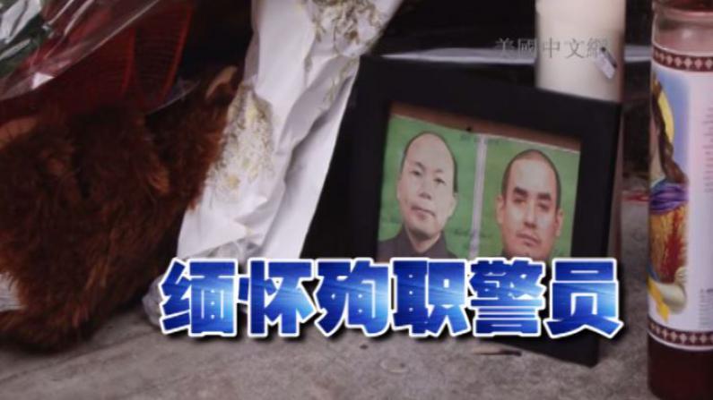 独子殉职华裔警员父母悲痛欲绝 中餐馆业主回忆枪击全程