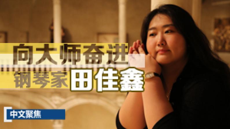 中文聚焦:向大师奋进的钢琴家田佳鑫