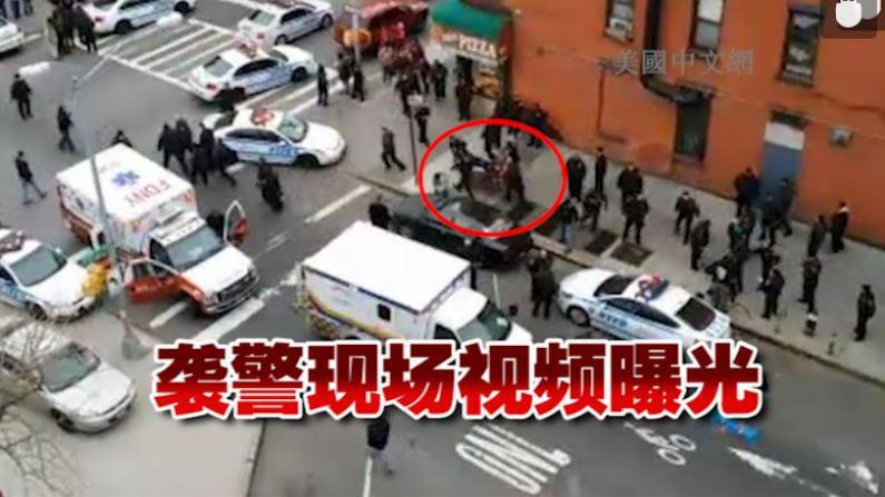 纽约两警察遭枪杀殉职 血腥现场视频曝光