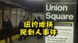 纽约地铁惊现刺人事件 歹徒联合广场站疯狂作案