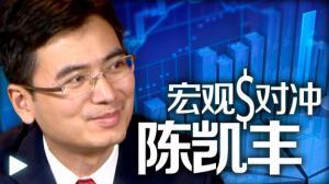 陈凯丰:华尔街精英分享理财经验
