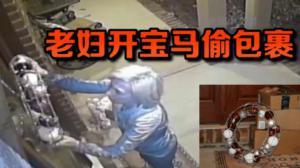 63岁老妇开宝马偷包裹 监控曝光24小时后被捕