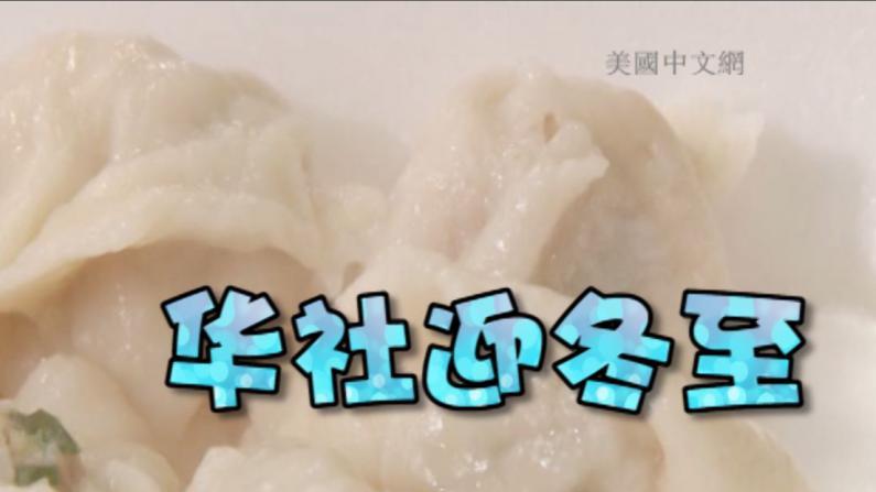 迎冬至吃饺子喝汤圆   南北习惯大不同