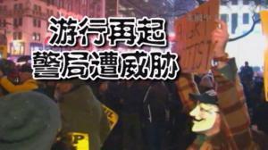 纽约街头再现抗议暴力执法游行 多个警局竟遭恐吓威胁