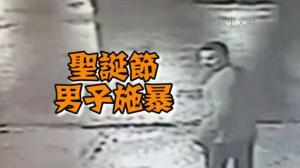 纽约51岁妇女圣诞节遭强奸 监控录像曝光嫌犯自首