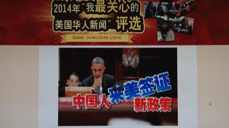 """美国中文网 """"我最关心的美国华人新闻""""评选揭晓"""