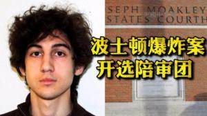 波士顿爆炸案今起甄选陪审团 若罪名成立嫌犯或被判死刑