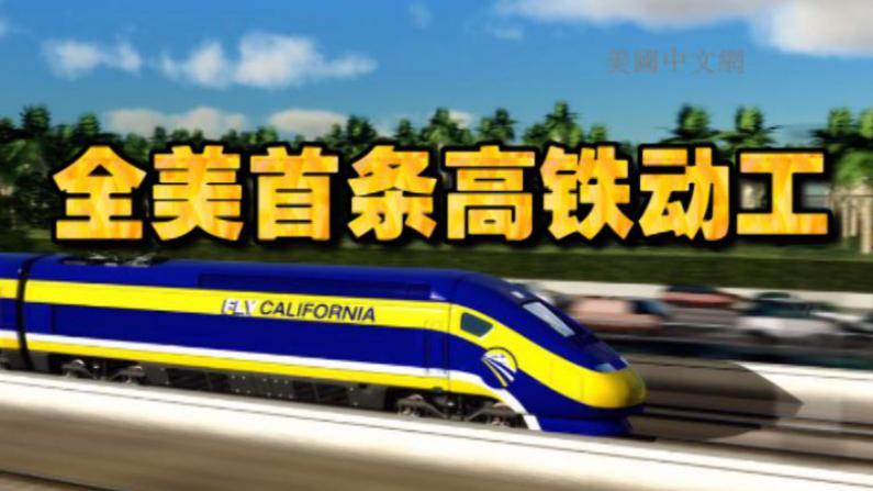 全美首条高铁加州破土动工 中国南北车双双参与预投标