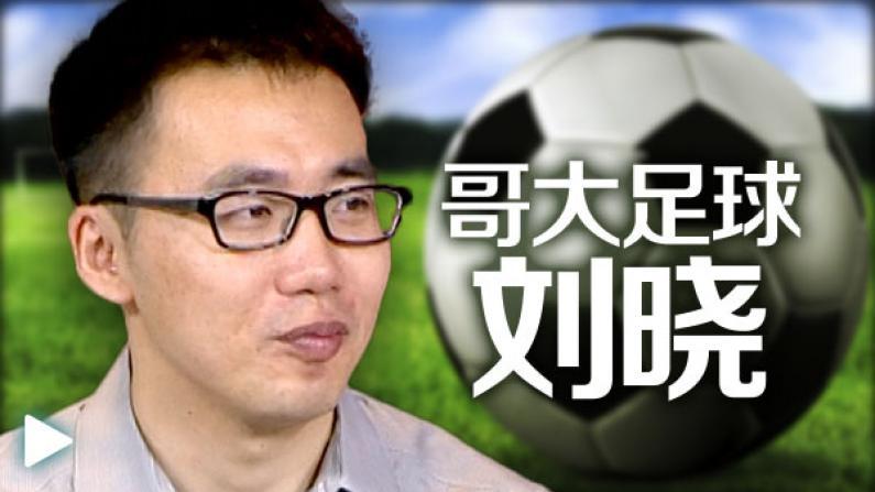 刘晓:足球带给我无限激情