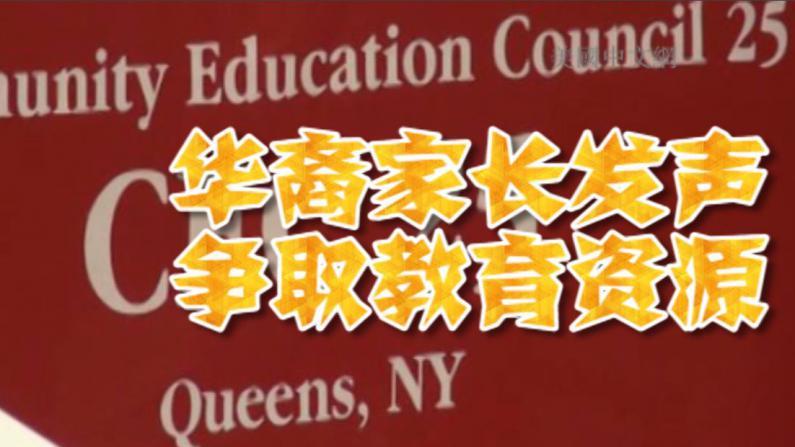 近百名25学区家长发声  争取中学生天才班课程