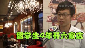 25岁中国留学生芝加哥投资创业 推广中国饮食文化