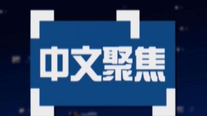 《中文聚焦》本周话题预告:学生在校使用手机利弊谈