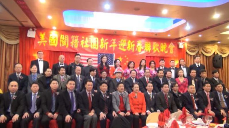 美国闽籍社团迎新春联欢晚会华埠举行
