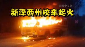 新泽西州一校车遭大火吞噬 所幸并无人员伤亡