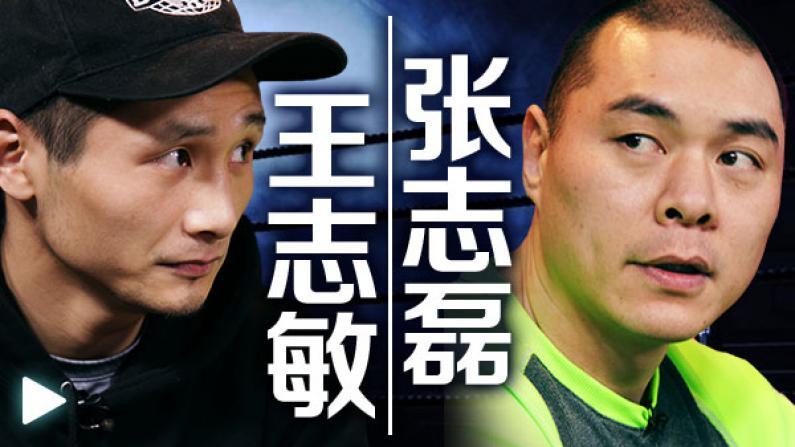 张志磊 王志敏:中国硬汉闯荡职业拳坛