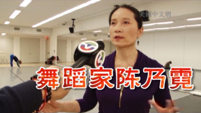 乃霓舞蹈团二度受邀春节献舞 北京特色竹板快书助阵