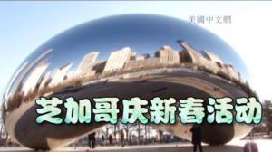 芝加哥启动全城庆新春活动  吸引中国游客来美过节