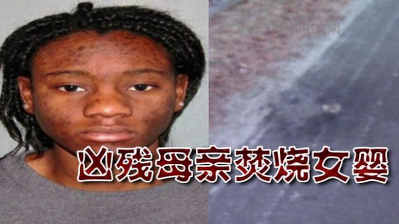 新泽西州狠心母亲当街焚烧新生女婴 无辜小生命惨死