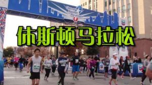休斯敦马拉松开跑2.5万人参加 埃塞俄比亚选手夺冠