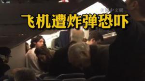肯尼迪机场惊现恐吓电话 称达美航班遭炸弹威胁