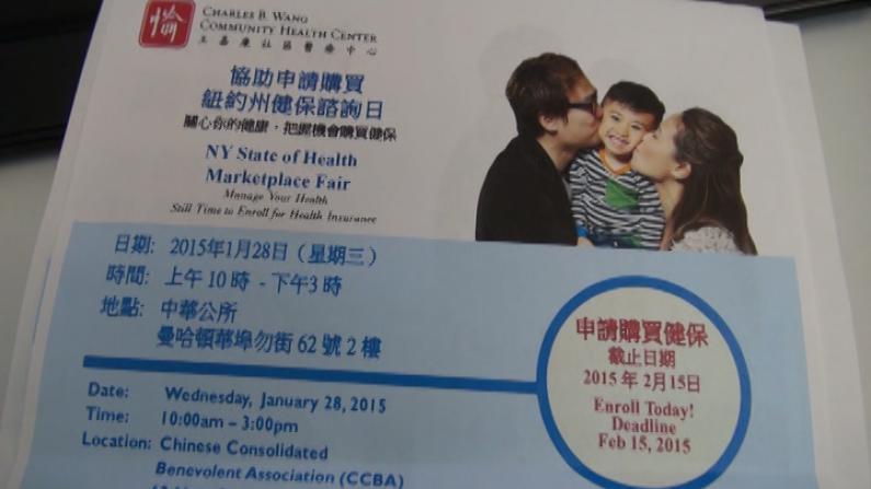 没有健保将被罚款  奥巴马健保咨询日1/21华埠举行