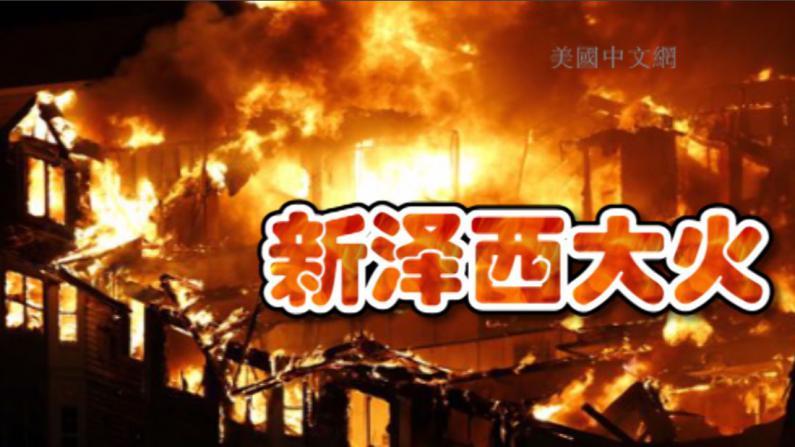 新泽西豪华公寓遭遇超级大火 近半公寓被毁数百人紧急疏散
