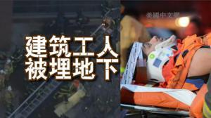 曼哈顿工地塌陷工人被活埋 1小时内紧急施救