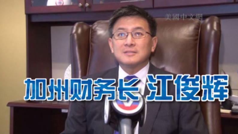 专访加州财务长江俊辉:促经济增长为首务 将助中企落户加州