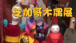 首届芝加哥国际木偶展巡展 大人小孩齐上阵亲手制木偶