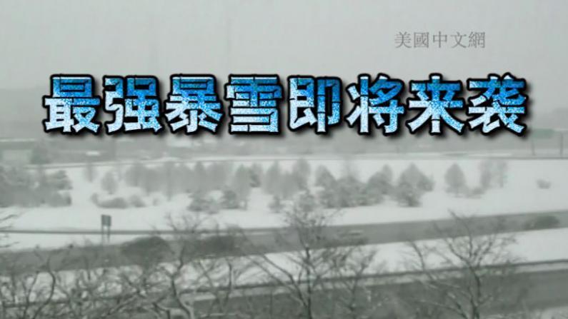 今冬超级暴风雪席卷美东 纽约将降雪2至3英尺破纪录