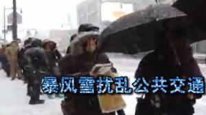 暴风雪朱诺搅乱晚高峰 纽约公共交通受影响多数延误