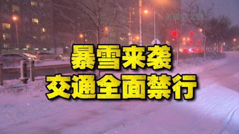 纽约州市政府紧急部署应对雪情  13郡颁布26号晚11点禁行令